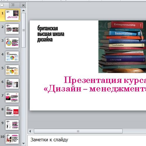 Презентация Дизайн-менеджмент