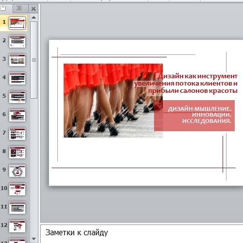 Презентация Дизайн-мышление