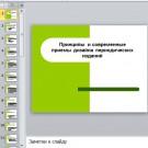 Презентация Дизайн печатных изданий