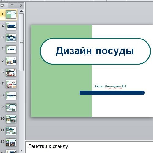 Презентация Дизайн посуды
