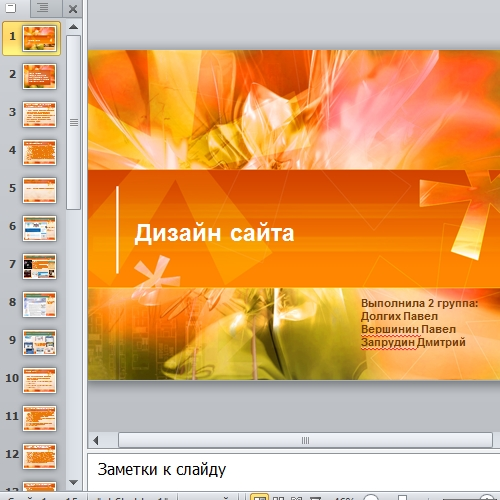 Презентация Дизайн сайта