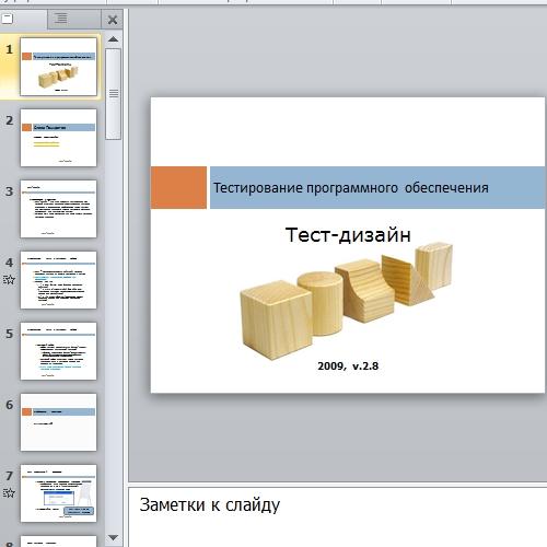 Презентация Дизайн в тестировании