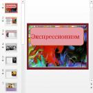 Презентация Экспрессионизм в живописи