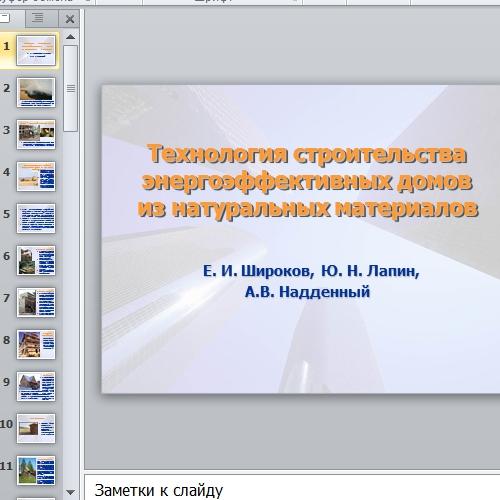 Презентация Энергоэффективное строительство