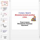 Презентация Фонетический разбор слов