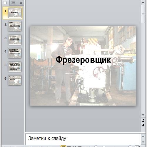 Презентация Фрезеровщик
