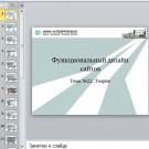 Презентация Функциональный дизайн сайтов