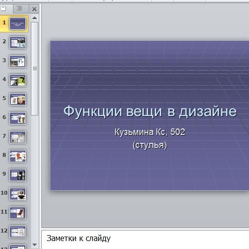 Презентация Функция вещи в дизайне
