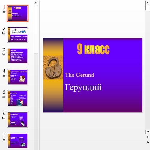 Презентация Герундий в грамматике