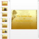 Презентация The Golden Age