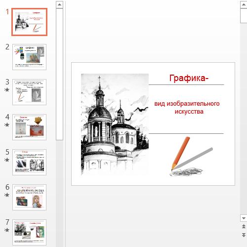 Презентация Графика как вид искусства