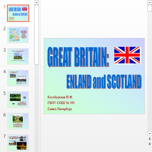 Презентация Great Britain: England and Scotland