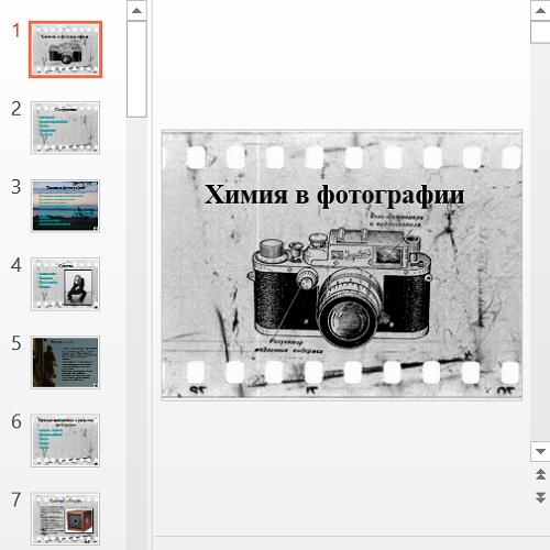 Презентация Химия в фотографии