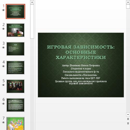 Презентация Игромания