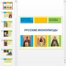 Презентация Русские иконописцы
