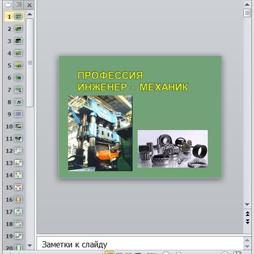 Презентация Инженер-механик
