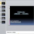 Презентация Профессия инженера-механика