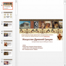 Презентация Игра Искусство Древней Греции