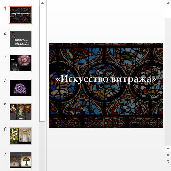 Презентация Витраж в искусстве
