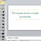 Презентация  История развития психология