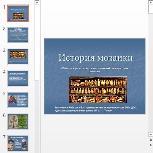 Презентация История мозаики