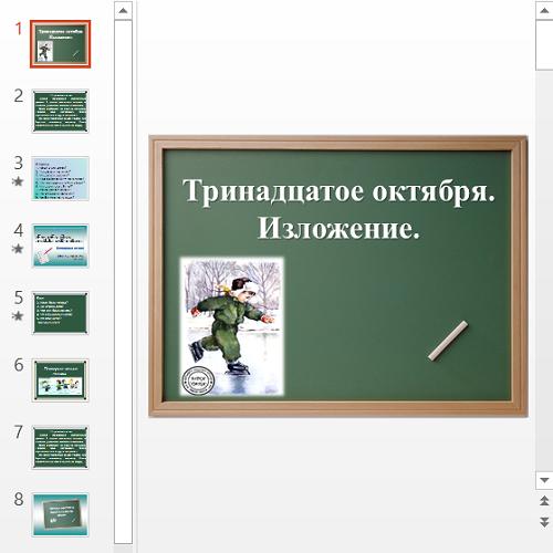 Презентация Изложение