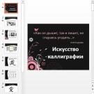 Презентация Искусство каллиграфии