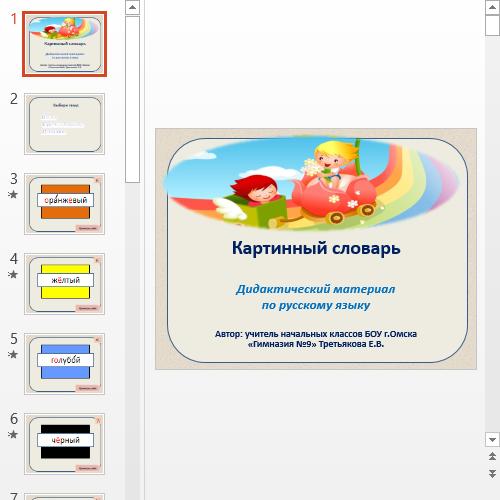 Презентация Словарь в картинках