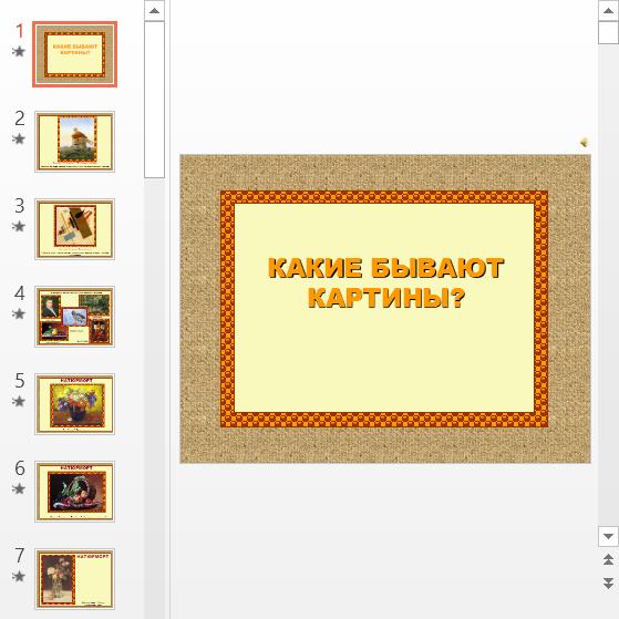 Презентация Виды картин