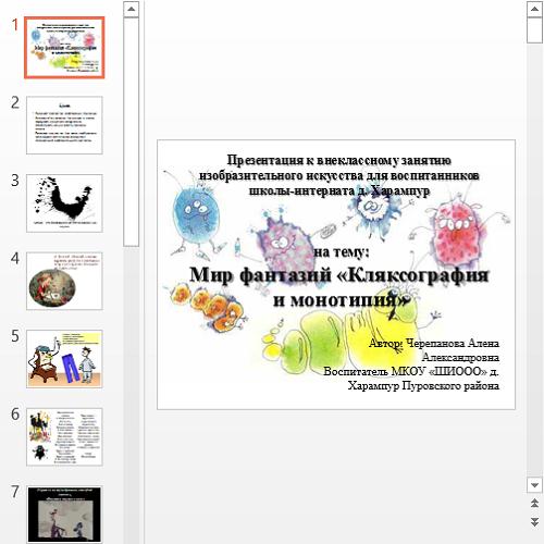 Презентация Кляксография и монотипия