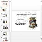 Презентация Книжное дело