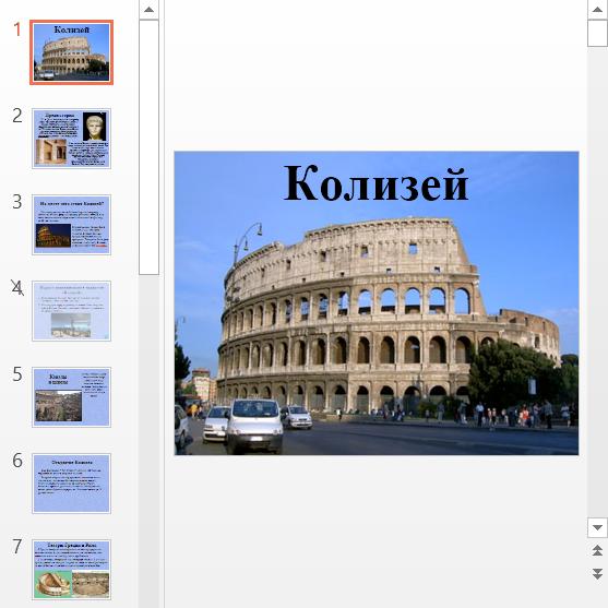 Презентация Колизей в Риме