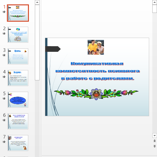 Презентация Коммуникация