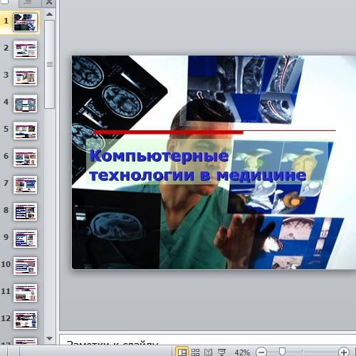 Презентация Компьютерные технологии в медицине