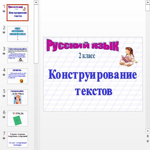 Презентация Конструирование текстов