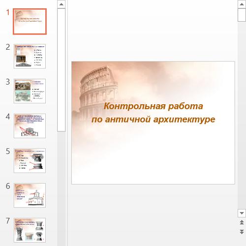 Презентация Вопросы по Античной архитектуре