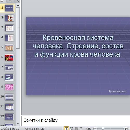 Презентация Кровеносная система человека