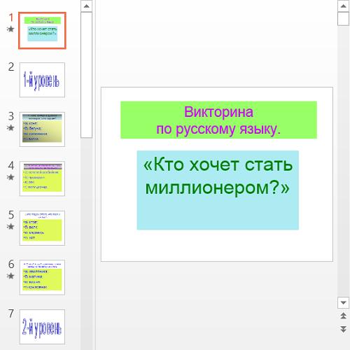 Презентация Кто хочет стать миллионером на русском