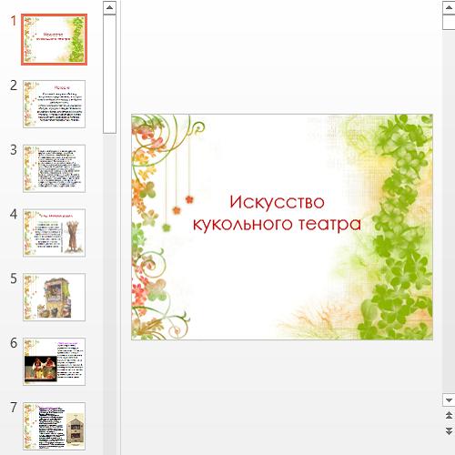 Презентация Кукольный театр