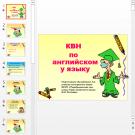 Презентация КВН по английскому языку
