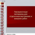 Презентация Лакокрасочные материалы