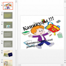 Презентация Лексикографический разбор слова «Каникулы»