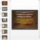 Презентация Технические проекты Леонардо да Винчи