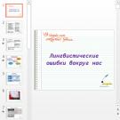 Презентация Лингвистические ошибки