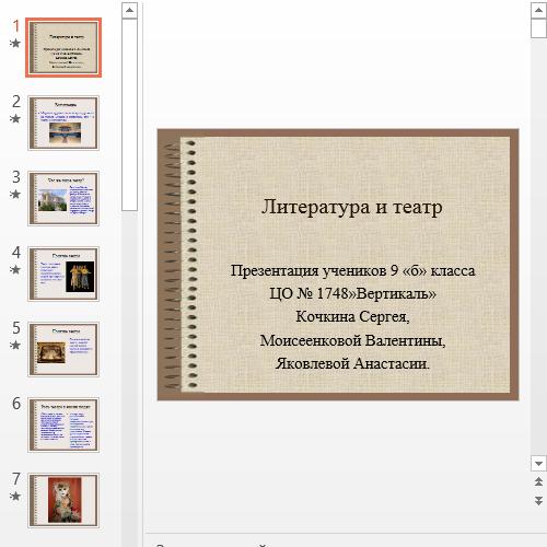 Презентация Литература и театр