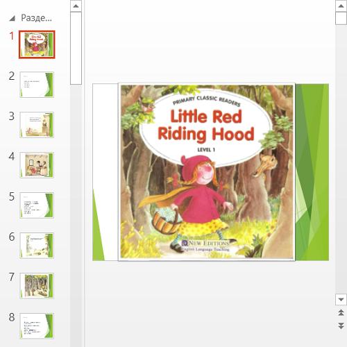 Презентация Красная шапочка на английском