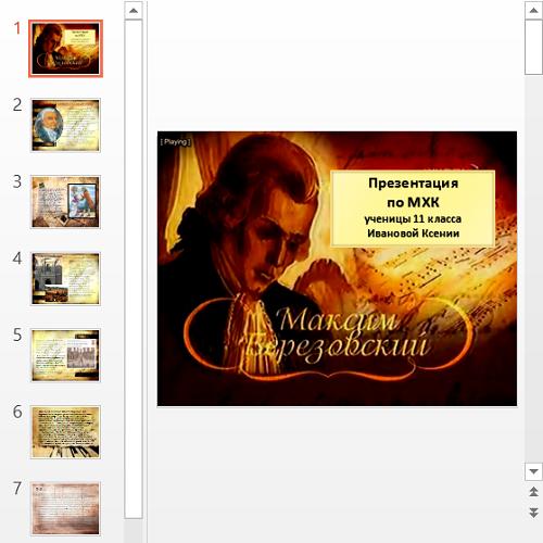 Презентация Максим Березовский