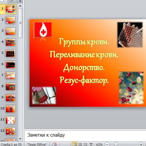 Презентация Донорство крови
