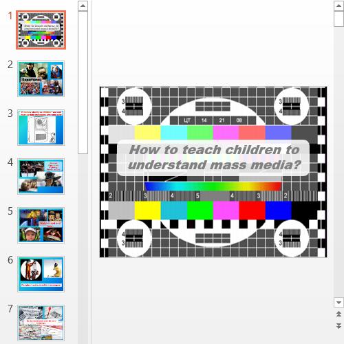 Презентация Как научить детей понимать СМИ