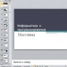 Презентация Массивы С++